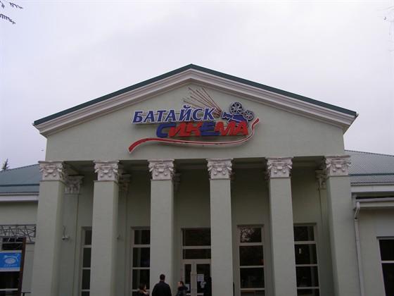 Батайск Синема