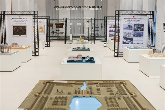 Музей архитектуры и дизайна уралгаха